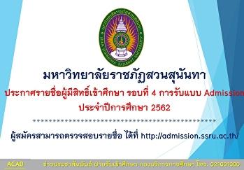 รับสมัครนักศึกษาใหม่ประจำปีการศึกษา 2562 (รอบที่ 6)