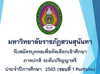 รับสมัครนักศึกษาใหม่ ประจำปีการศึกษา 2563 (รอบที่ 1 Portfolio)