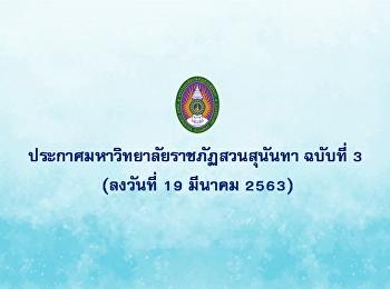 ประกาศมหาวิทยาลัยราชภัฏสวนสุนันทา ฉบับที่ 3 (ลงวันที่ 19 มีนาคม 2563)