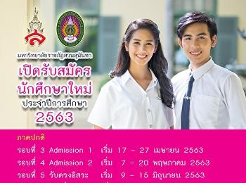 TCAS 2563 รอบที่ 3 ADMISSION 1