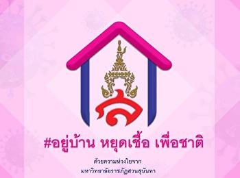 College of Architecture : Suan Sunandha Rajabhat University