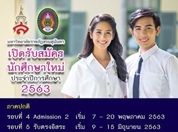 รับสมัครนักศึกษาใหม่ ประจำปีการศึกษา 2563