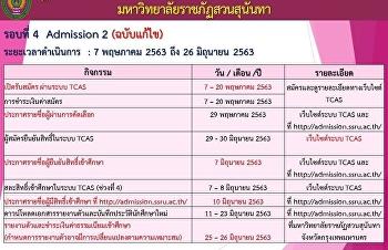 TCAS63 Admission 1