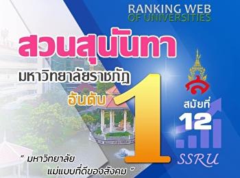 """""""สวนสุนันทา"""" ราชภัฏอันดับ 1 สมัยที่ 12 : Webometric U-Ranking"""