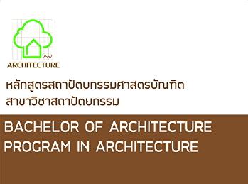 หลักสูตรสถาปัตกรรมศาสตรบัณฑิต (สถ.บ.5 ปี)
