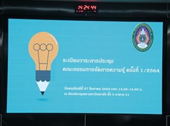 วิทยาลัยสถาปัตยกรรมศาสตร์ เข้าร่วมประชุมคณะกรรมการจัดการความรู้ ครั้ง 1/2564