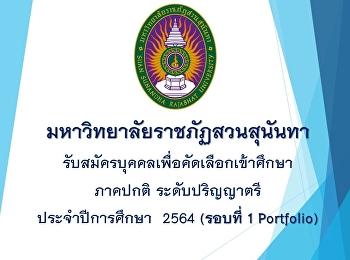 รับสมัครนักศึกษาใหม่ 2564 (Portfolio