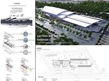 วิทยานิพนธ์ทางสถาปัตยกรรม สถานีขนส่งผู้โดยสารกรุงเทพ สายตะวันออก นายสุรชัย ผึ้งปฐมภรณ์ รหัสนักศึกษา 59132523034