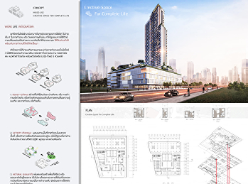 (Mixed-Use Creative Space For Complete Life)