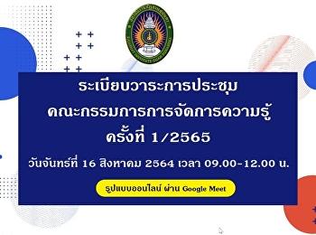 การประชุมคณะกรรมการจัดการความรู้ มหาวิทยาลัยราชภัฏสวนสุนันทา ครั้งที่ 1/2565